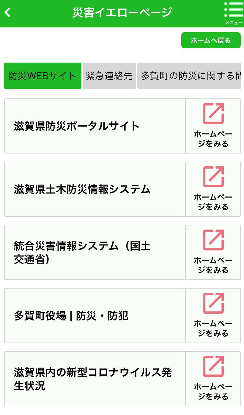 滋賀 県 コロナ 情報
