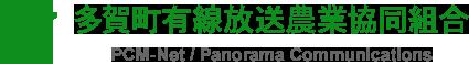 多賀町有線放送農業協同組合 PCM-Net / Panorama Communications